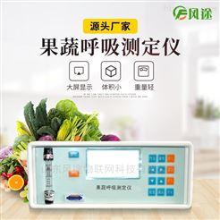 FT-HX20瓜果蔬菜呼吸测定仪价格