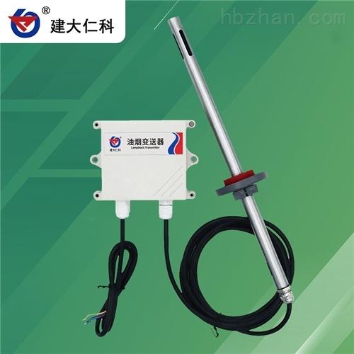 RS485信号输出油烟检测油烟传感器