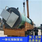 高速路一体化预制泵站设备