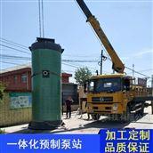 服务区一体化提升泵站设备