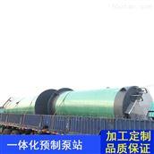 污水一体化预制泵站设备