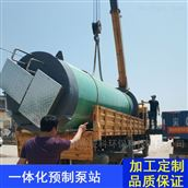 污水预制一体化泵站设备