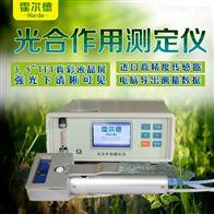 HED-GH20光合蒸腾仪