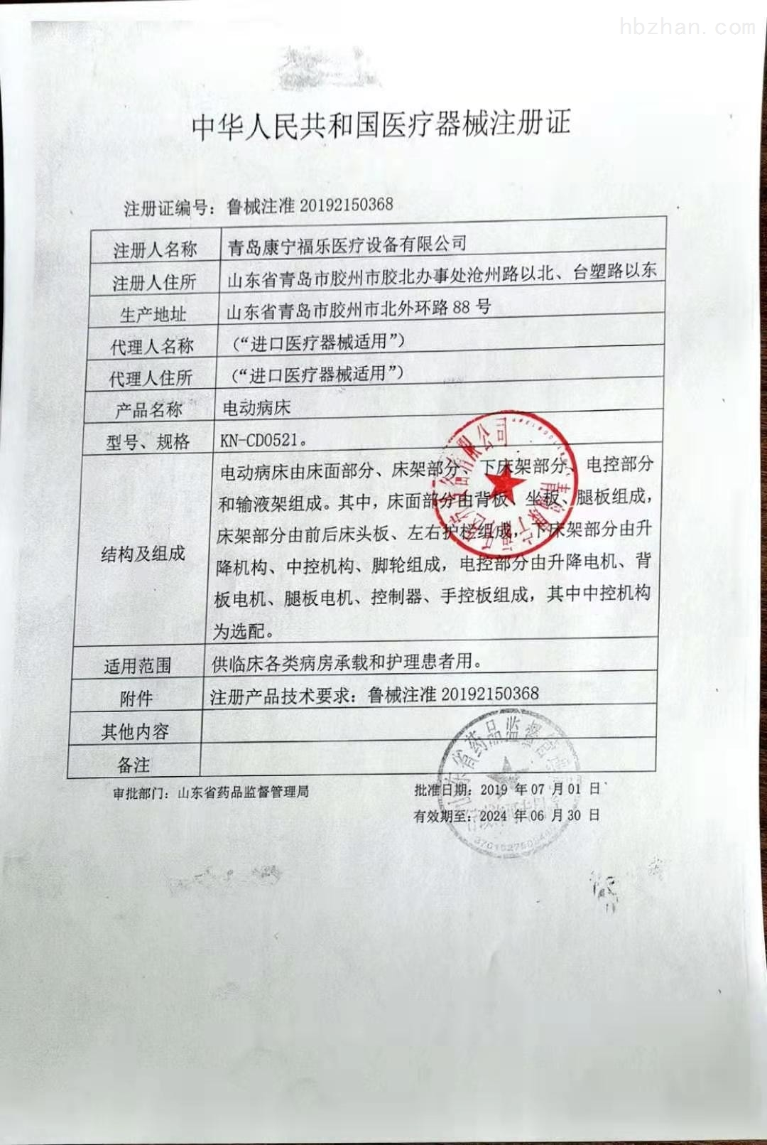 康宁福乐注册证.jpg