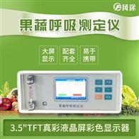 FT-HX10植物呼吸测定仪