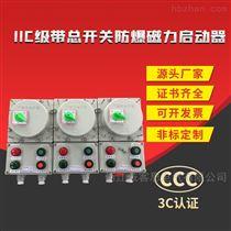 BQC535.5KW电动机防爆磁力启动器铝合金