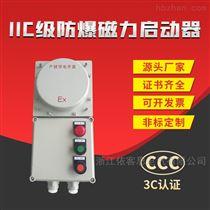 BQC53380V三相电机保护防爆磁力启动器