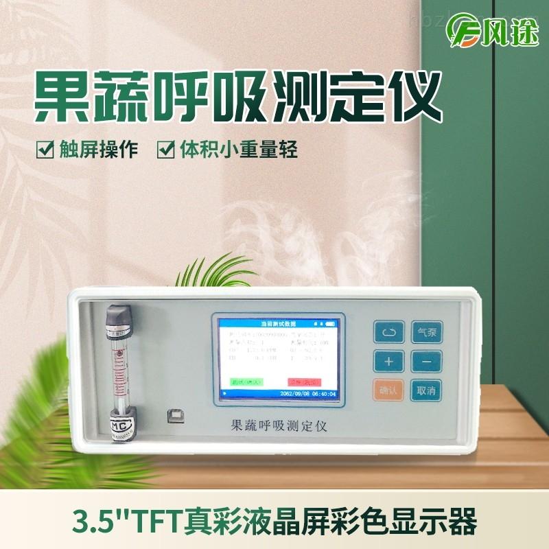 <strong>果蔬呼吸作用测定仪器</strong>