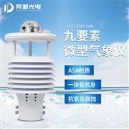 JD-WQX9多功能微气象传感器