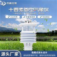 JD-WQX10十要素微气象传感器