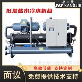 - 45度至 - 20度低温盐水冷水机组
