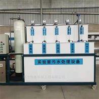 ht-611实验室污水处理设备结构紧凑维护简单
