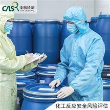 化工检测可以做化工反应安全风险评估国家单位