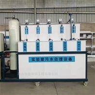 ht-311实验室污水处理设备机构紧凑操作简单