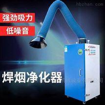 JC-HY-02工业专用吸烟机烟雾除尘器