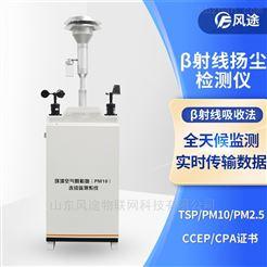 FT- YC01贝塔射线扬尘在线监测系统