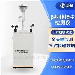 FT-YC01一体化扬尘噪声在线监测推荐