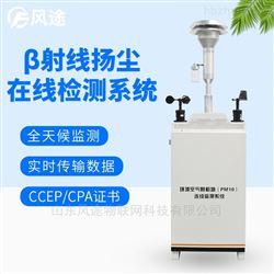 FT-YC01在线扬尘监测系统价格