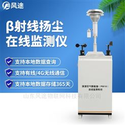 FT- YC01β射线扬尘检测仪