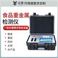 YT-XSZ粮食重金属检测仪