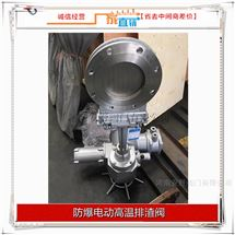PZ973W-10NR防爆电动高温排渣阀