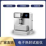 GBB-A1薄膜粘度热封仪