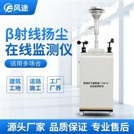 FT-YC01工地扬尘污染监测系统