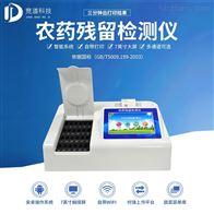 JD-NC24菊酯类农药残留检测仪
