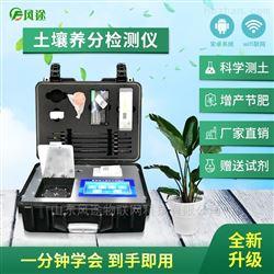 FT--GT5高智能土壤检测仪
