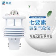 FT-WQX7七要素气象传感器