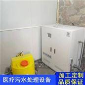 综合医院污水处理设备厂家