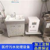 妇科医院废水处理设备厂家