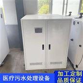 妇科医院污水处理设备厂家
