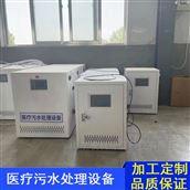 儿童医院废水处理设备厂家