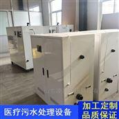 成套医院废水处理设备厂家