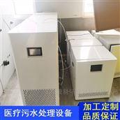高效医院废水处理设备厂家