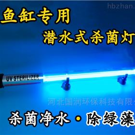 UV-10鱼菜共生--浸没式紫外线杀菌灯