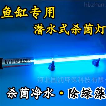 鱼菜共生--浸没式紫外线杀菌灯