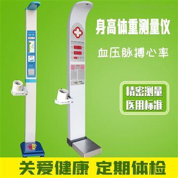 HW-900B智能自助体检机身高体重血压一体机