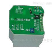 PT-2E单相调节型伺服控制器控制模块配件