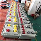 BXMD印染厂防爆照明动力配电箱空气开关箱