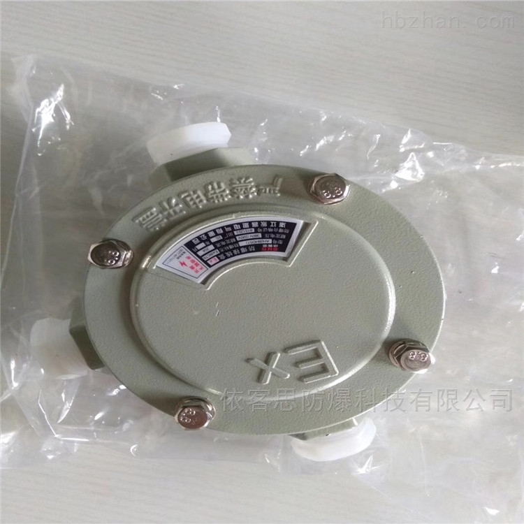 BHD51-B-G3/4直二通平防爆分线盒