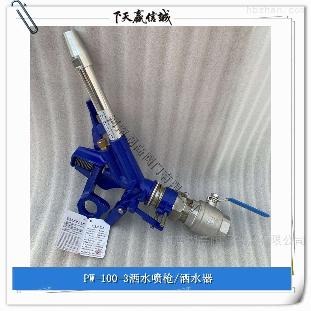 PW-100-3洒水器