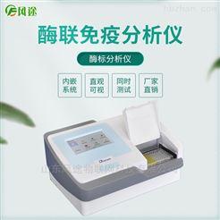 FT-SY96S农兽药残留检测仪