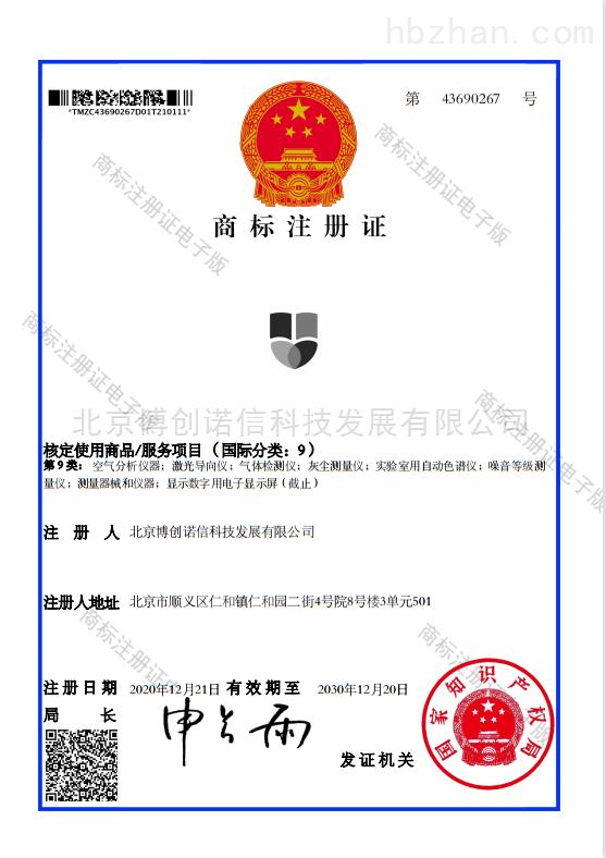商标注册证书(核定使用商品)