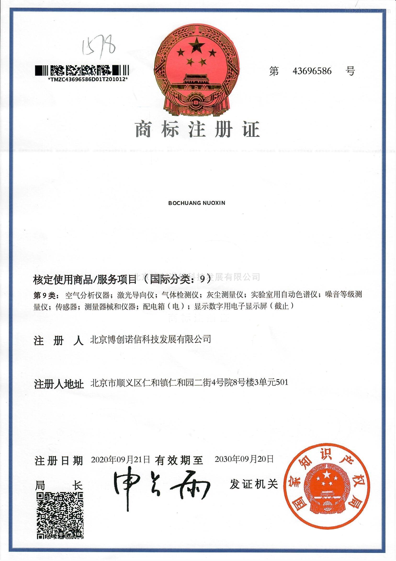 博创诺信商标注册证英文版