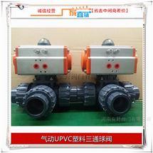 UQ624F/UQ625F气动UPVC塑料三通球阀