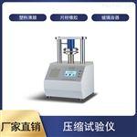 GY-1压缩试验仪