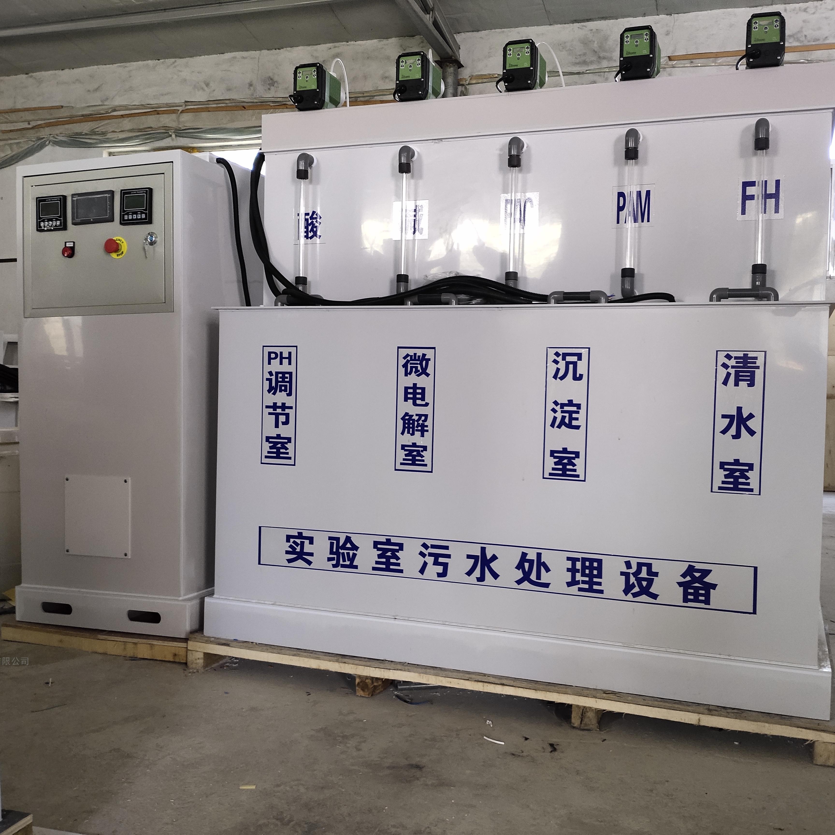 学校实验室一体化污水处理设备