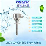 CRD-6000系列电导率物联网终端